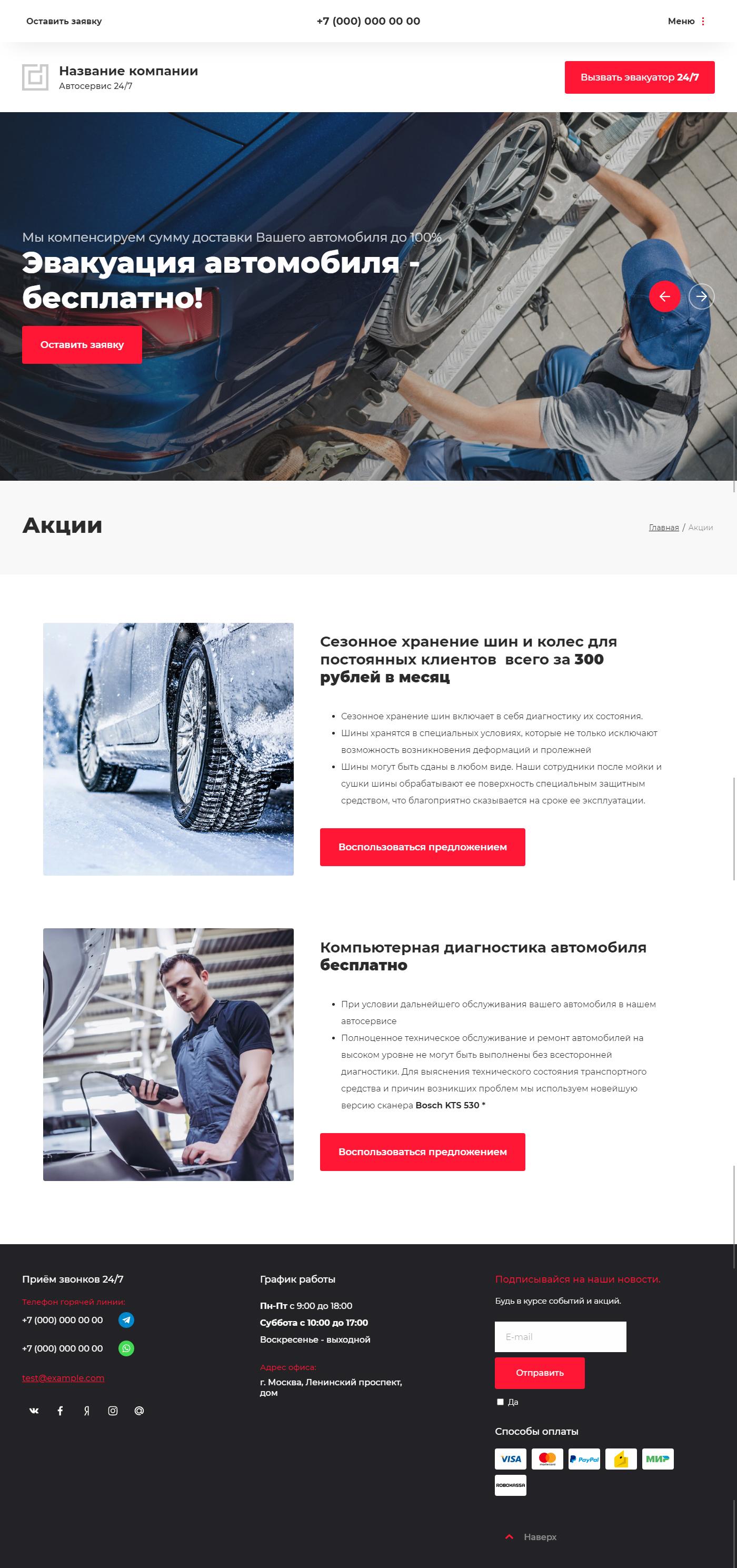 Готовый Сайт-Бизнес #2899420 - Автосервисы, ремонт транспортных средств (Акции)