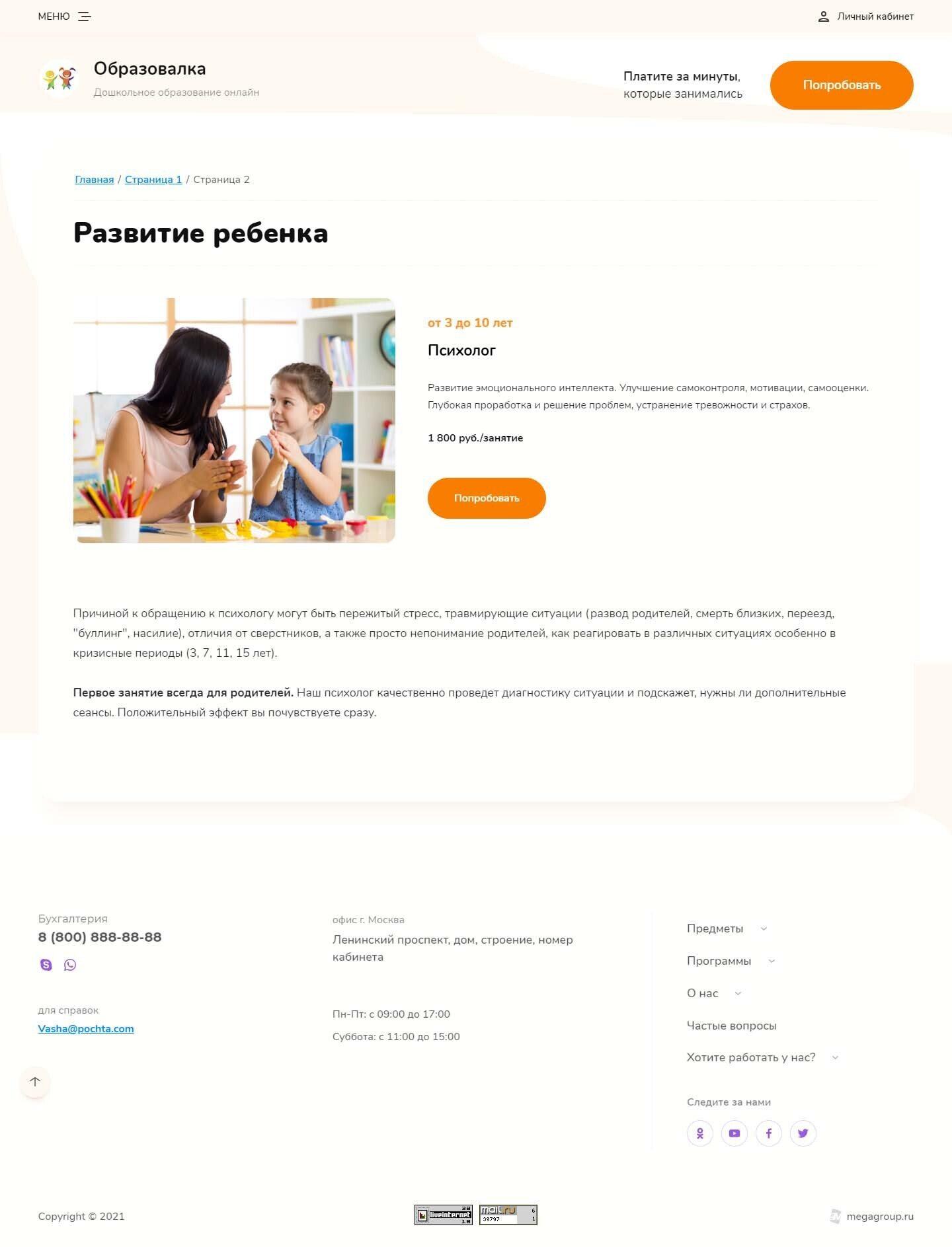 Готовый Сайт-Бизнес № 3011105 - Сайт центра дошкольного образования (Описание курса)