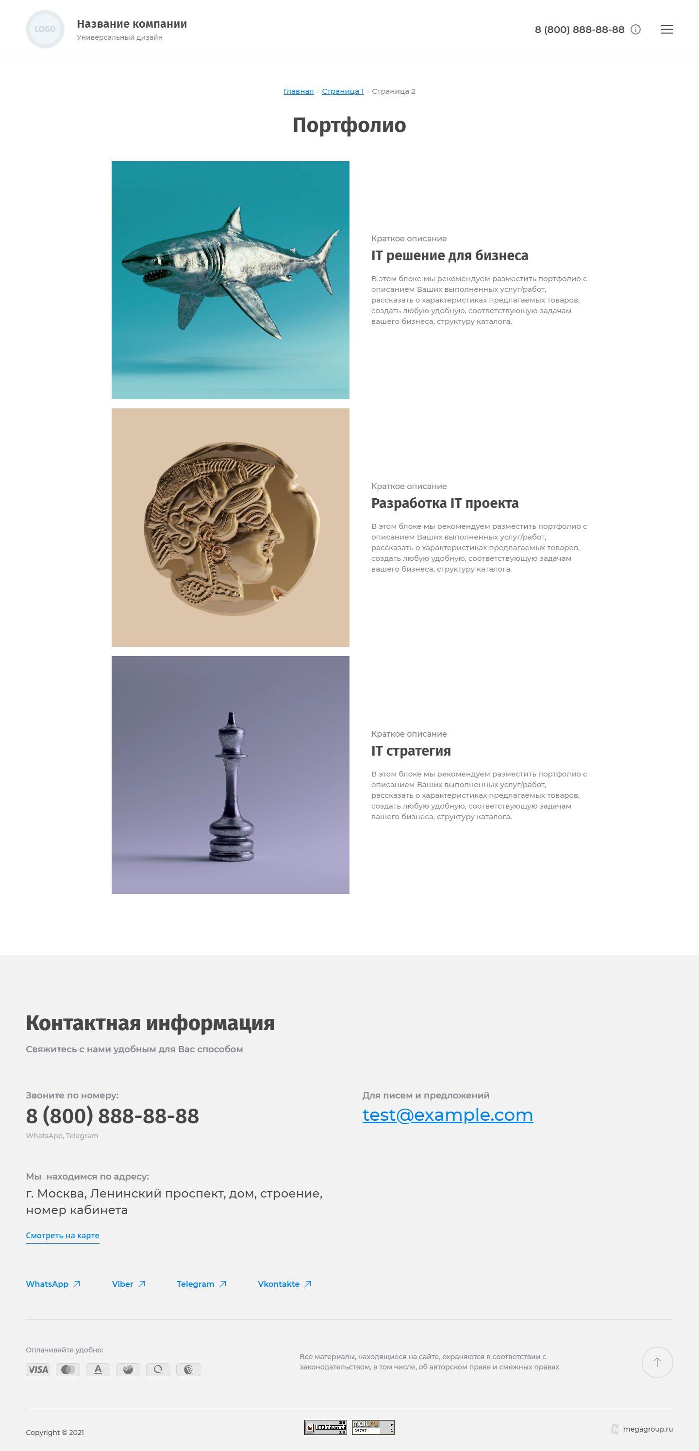 Готовый Сайт-Бизнес #3011116 - Универсальный дизайн (Портфолио)