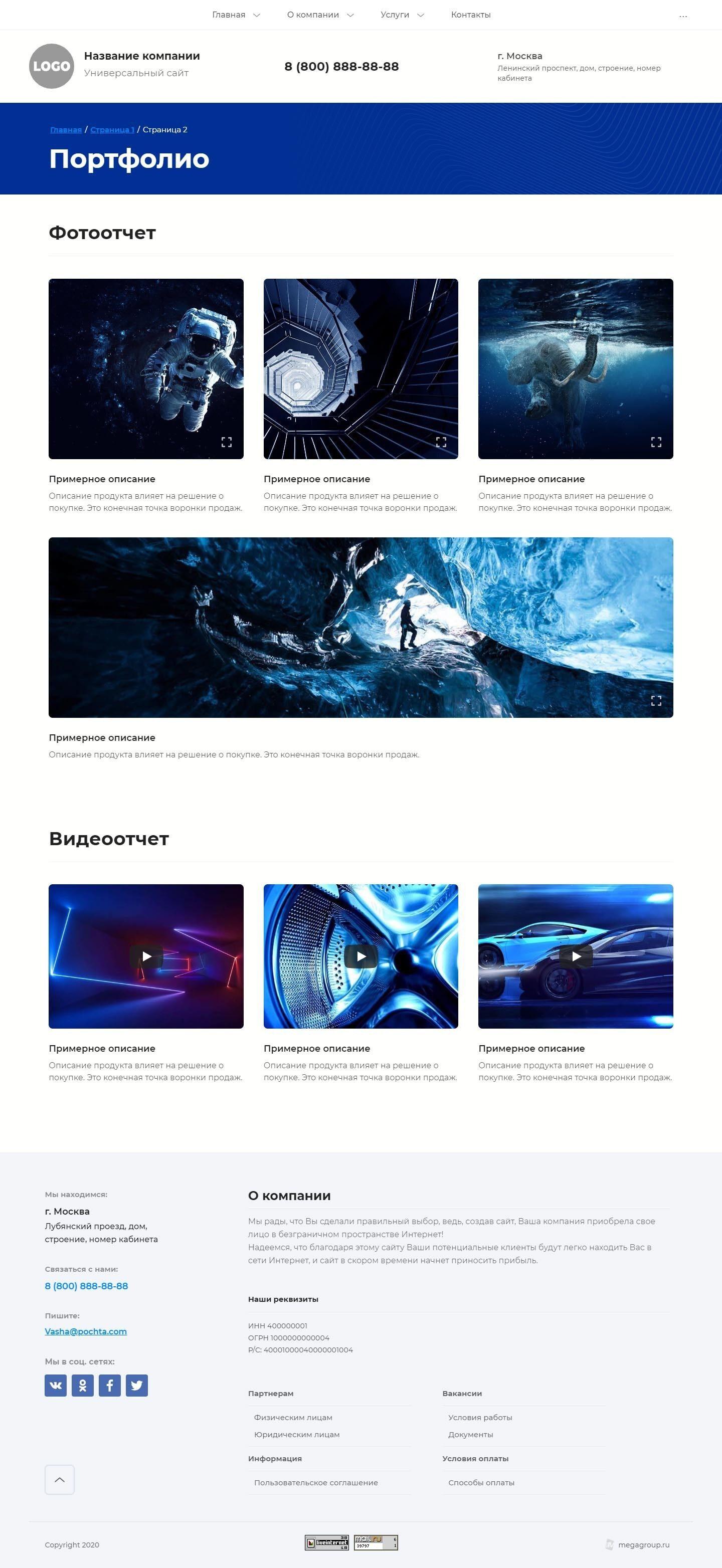 Готовый Сайт-Бизнес № 2908149 - Универсальный дизайн (Портфолио)