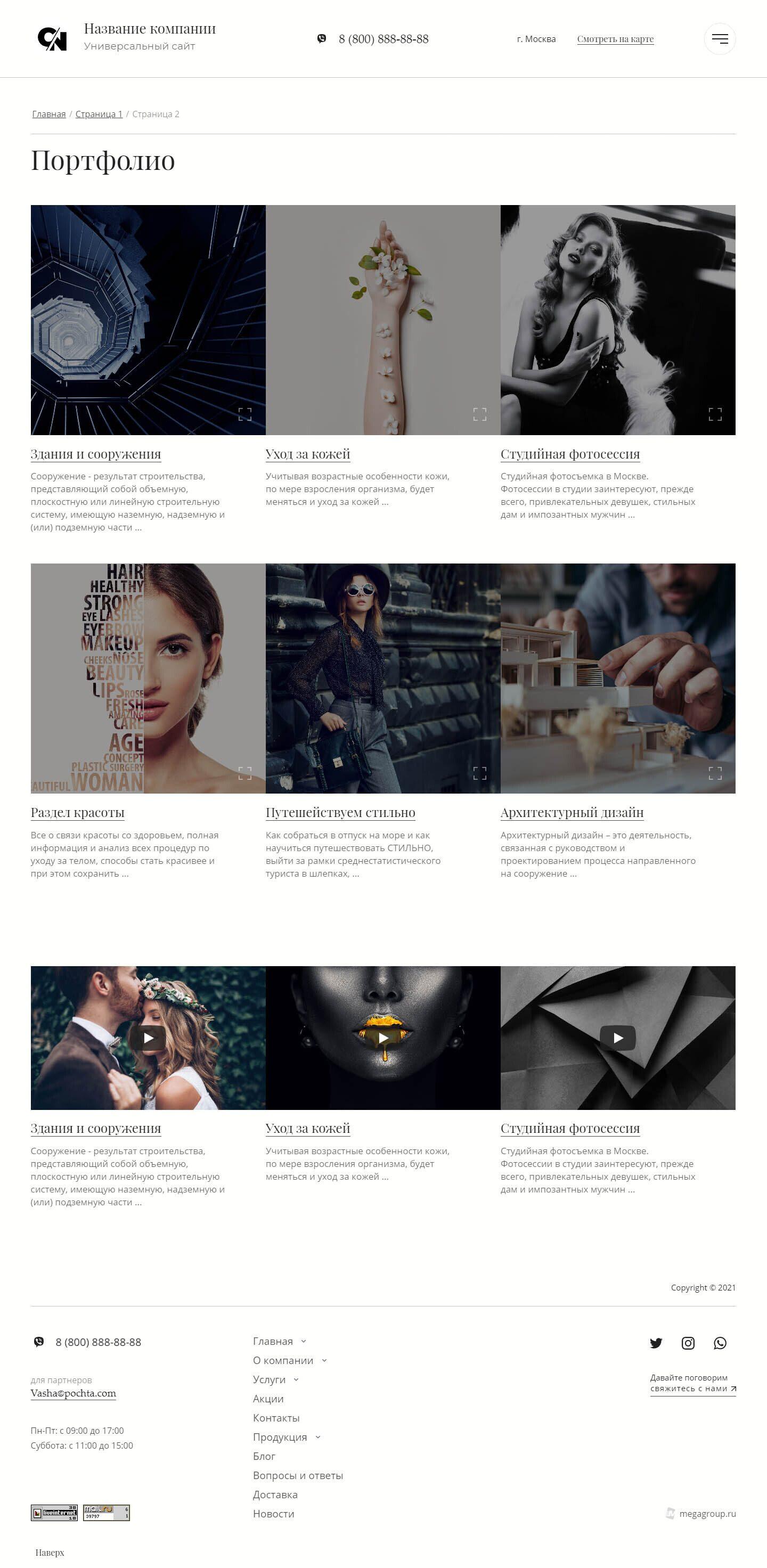 Готовый Сайт-Бизнес #2990750 - Универсальный дизайн (Портфолио)