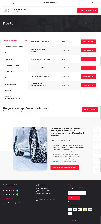 Готовый Сайт-Бизнес #2899420 - Автосервисы, ремонт транспортных средств (Цены)