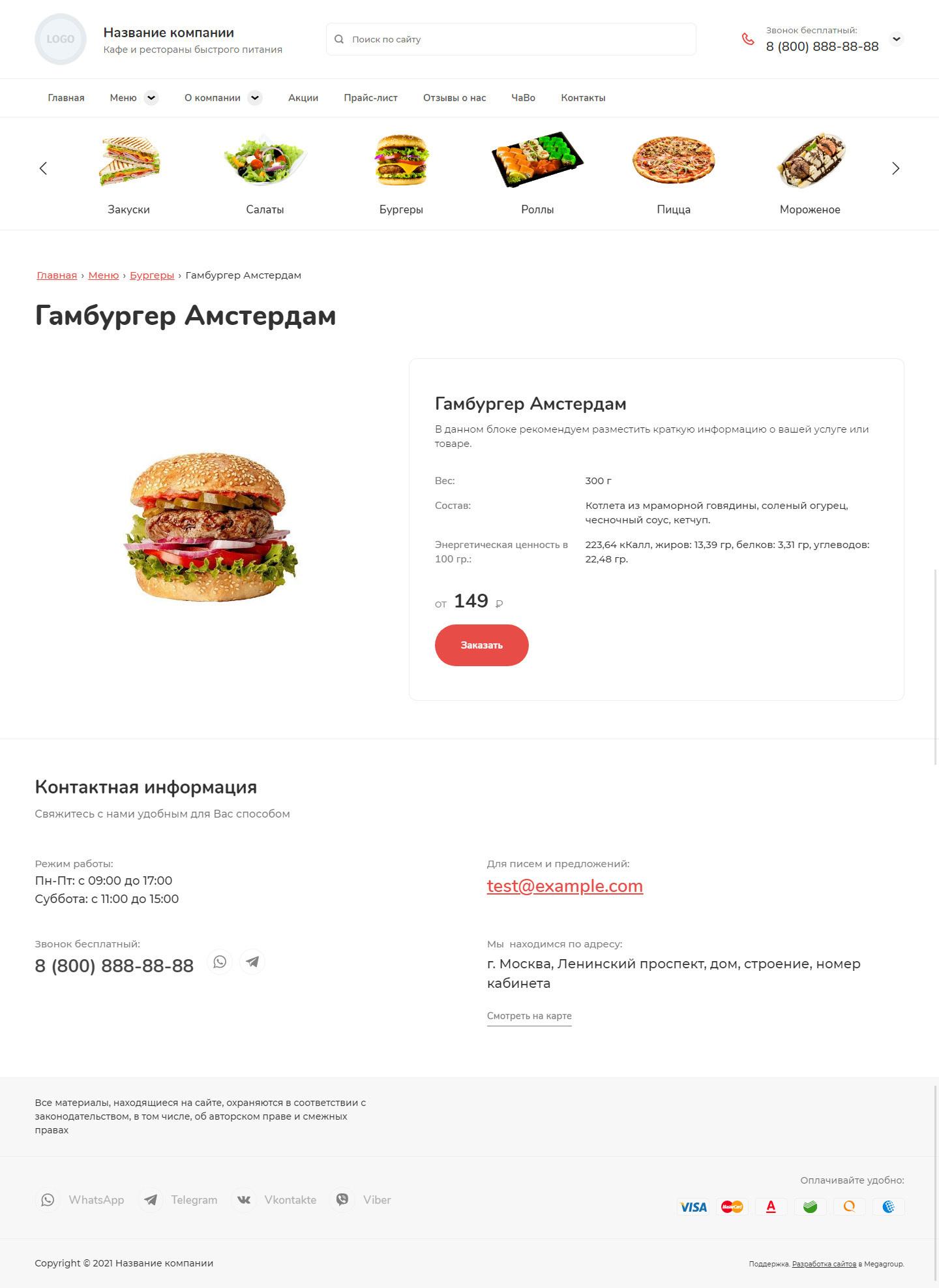 Готовый Сайт-Бизнес #3044862 - Кафе и рестораны быстрого питания (Описание товара)