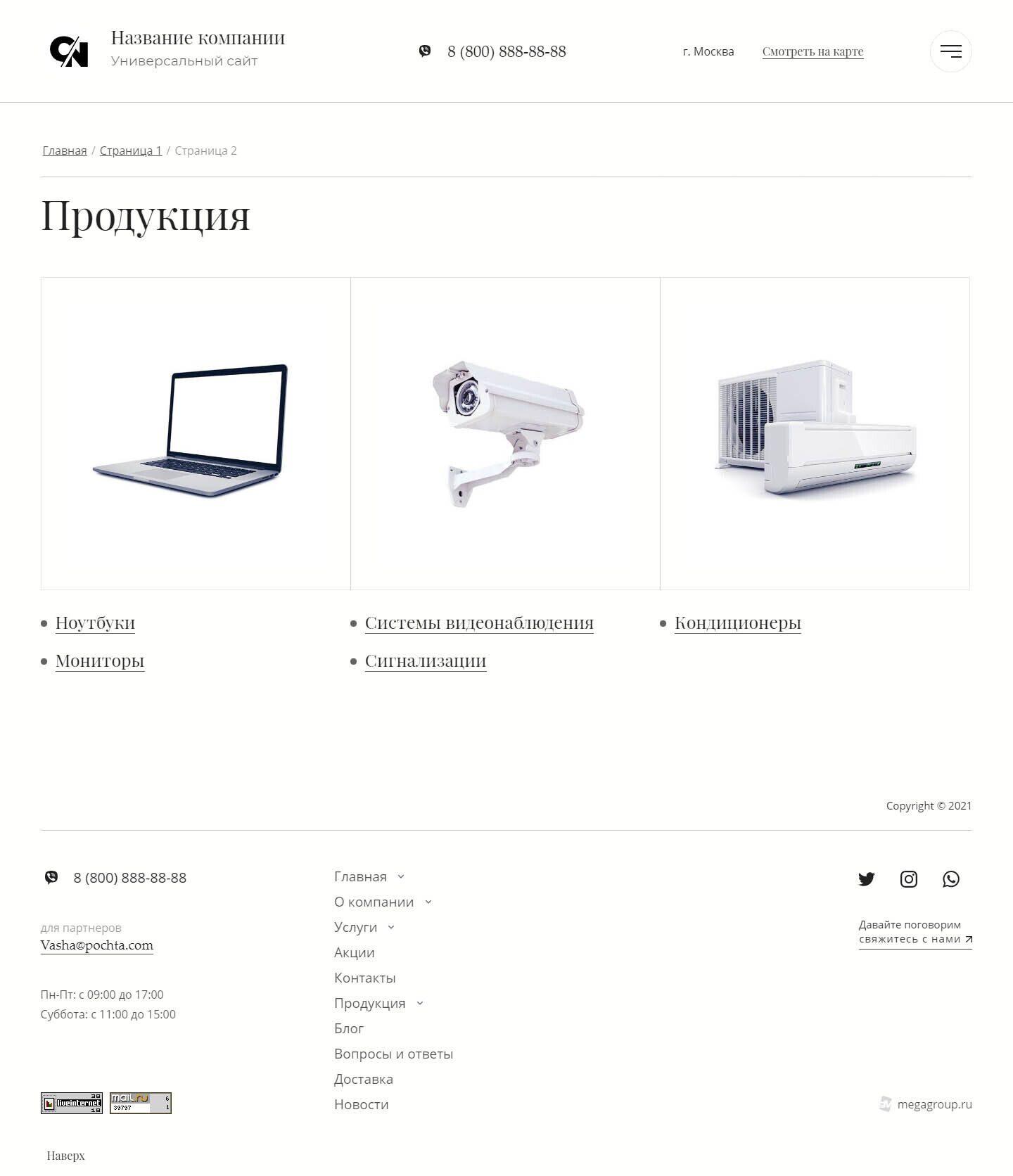 Готовый Сайт-Бизнес #2990750 - Универсальный дизайн (Продукция)