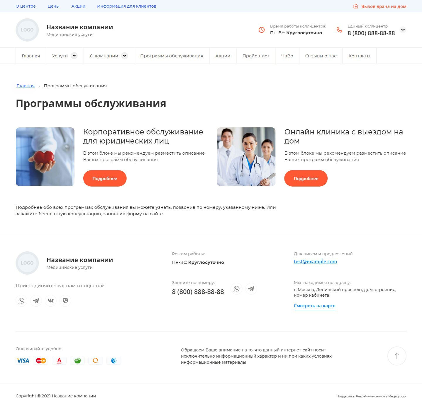 Готовый Сайт-Бизнес #3031299 - Многопрофильный медицинский центр (Программы обслуживания)