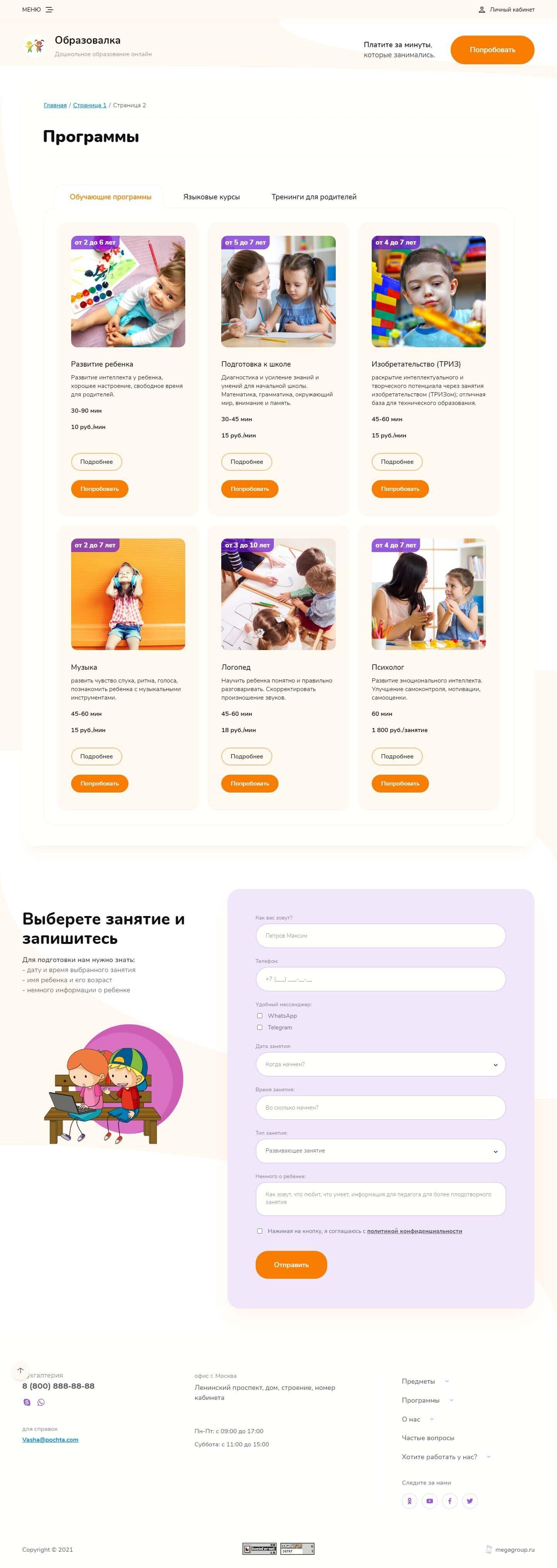 Готовый Сайт-Бизнес № 3011105 - Сайт центра дошкольного образования (Программы)