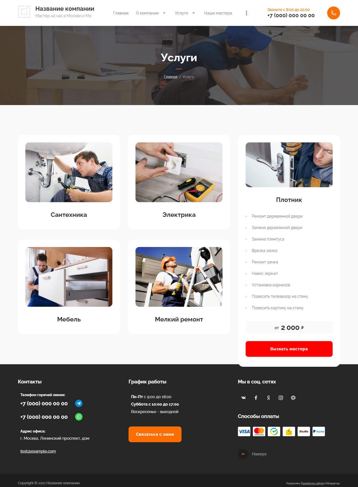 Готовый Сайт-Бизнес № 3272693 - Сайт мастера на час (Шаблон страницы «Услуги»)