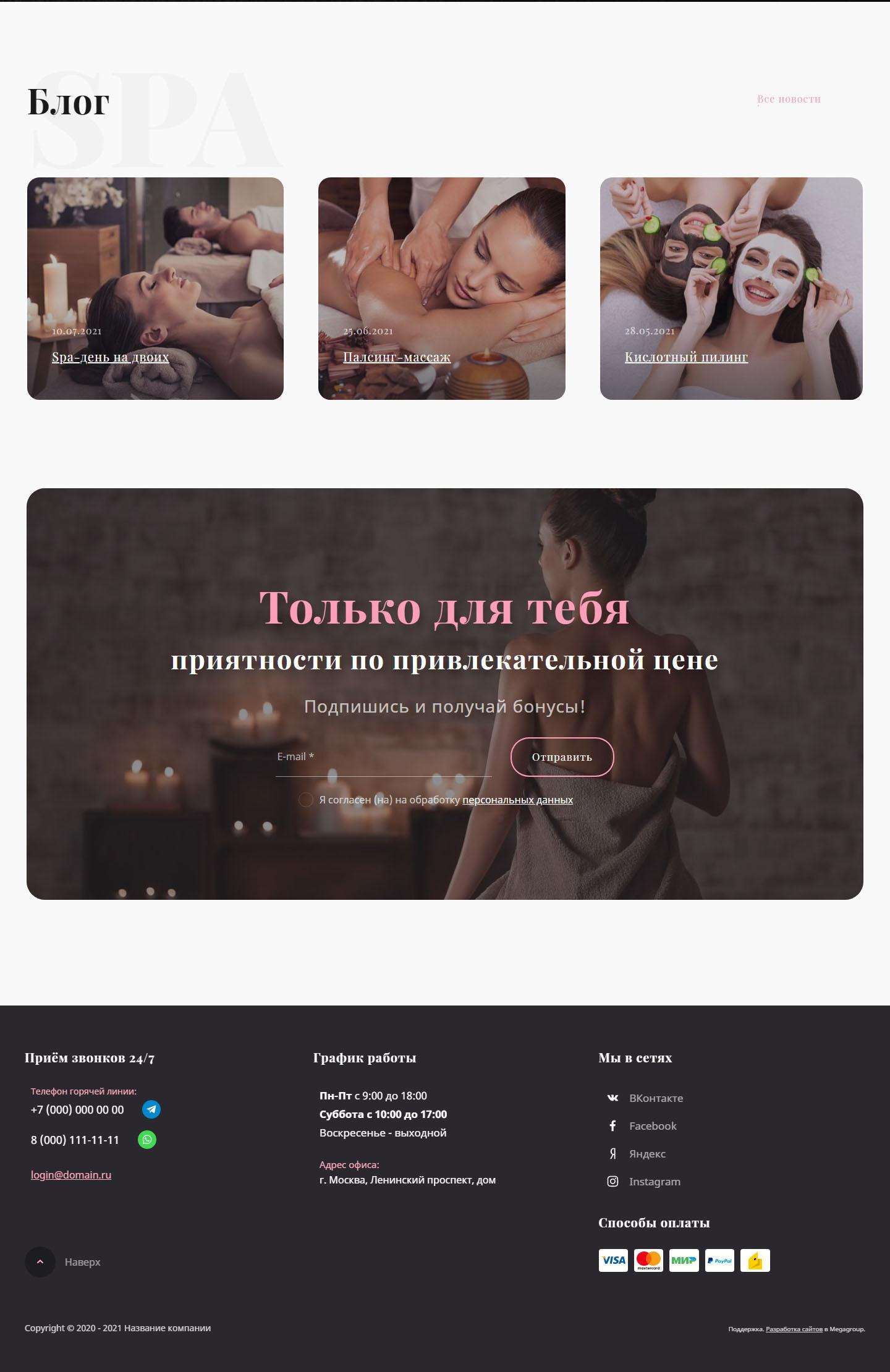 Готовый Интернет-магазин № 2901506 - Мини-магазин спа-услуг (Блог, Подписка и Контакты)