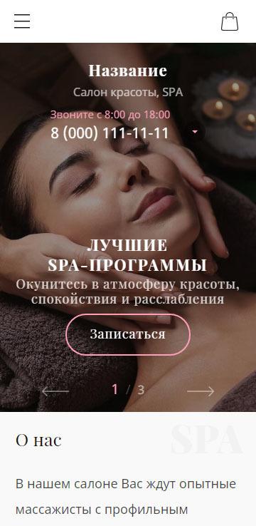 Готовый Интернет-магазин № 2901506 - Мини-магазин спа-услуг (Мобильная версия)