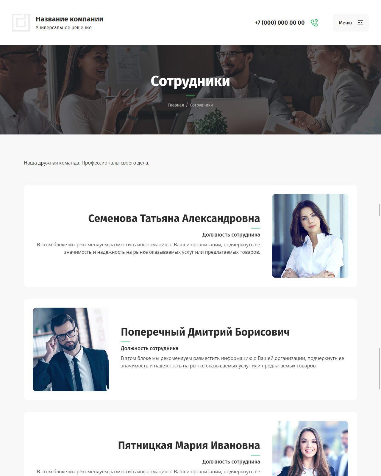 Готовый Сайт-Бизнес #2891093 - Универсальный дизайн (Сотрудники)