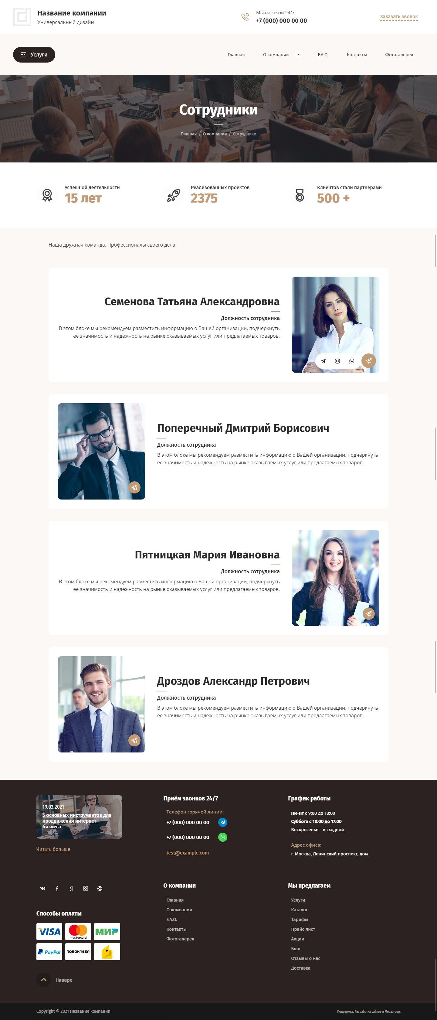 Готовый Сайт-Бизнес #2967758 - Универсальный дизайн (Сотрудники)