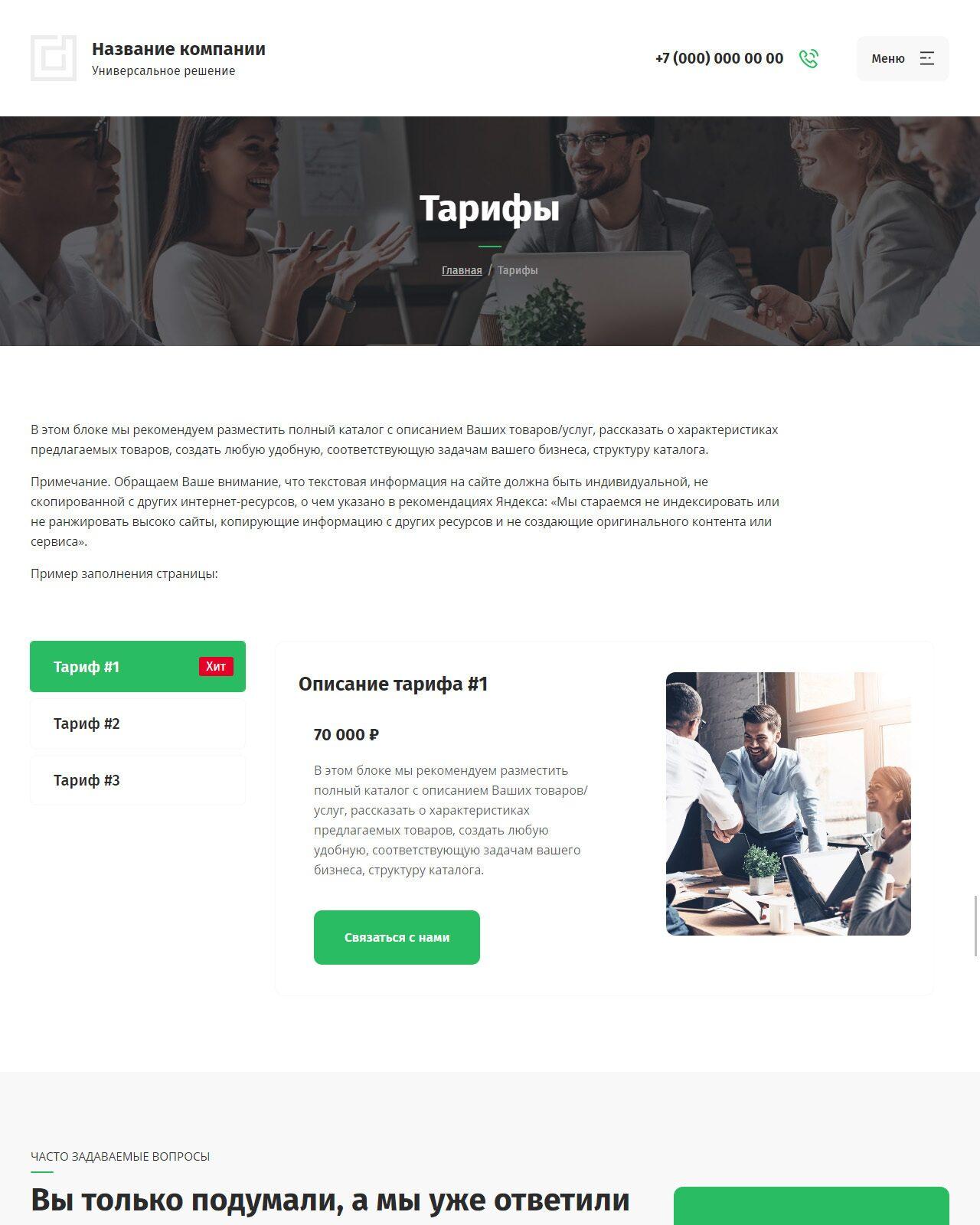 Готовый Сайт-Бизнес #2891093 - Универсальный дизайн (Тарифы)