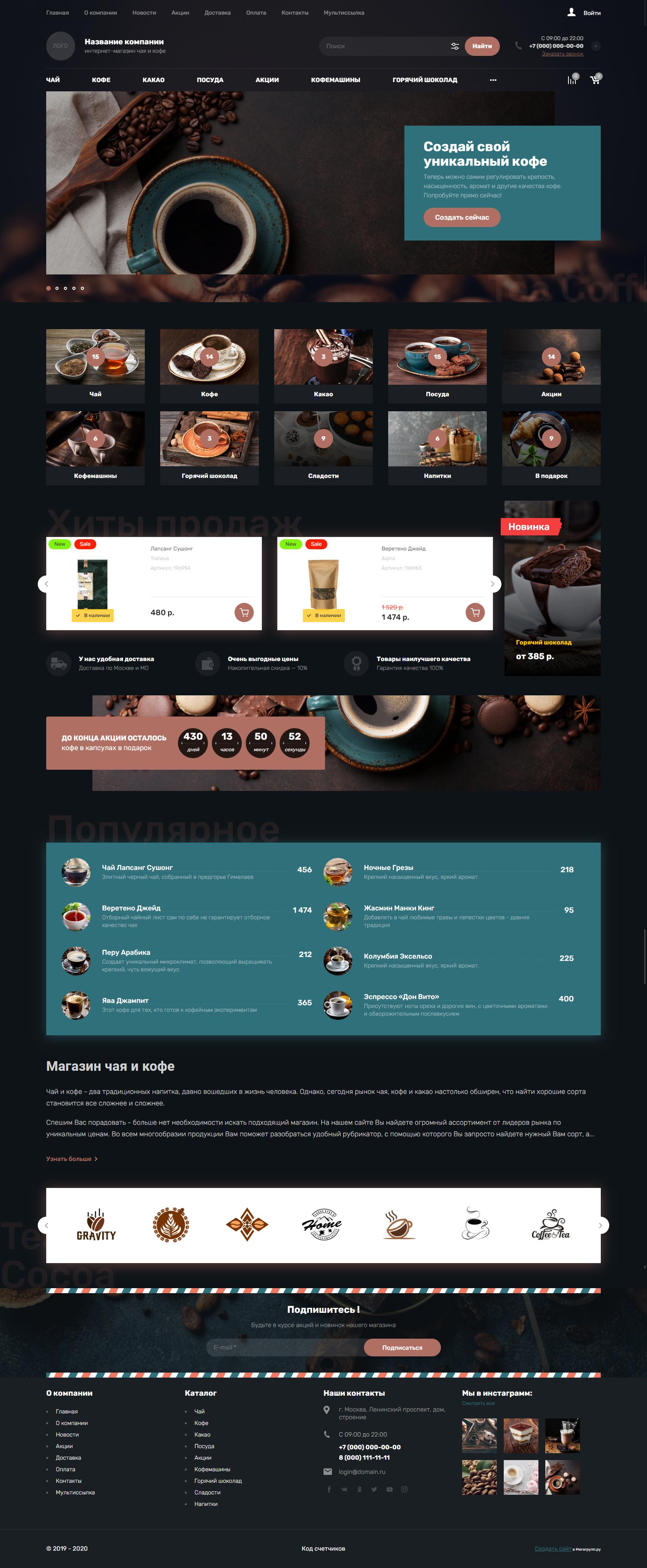 Готовый Интернет-магазин #2486359 - Чай, кофе, какао с доставкой на дом (Варианты показа товаров на темном фоне)