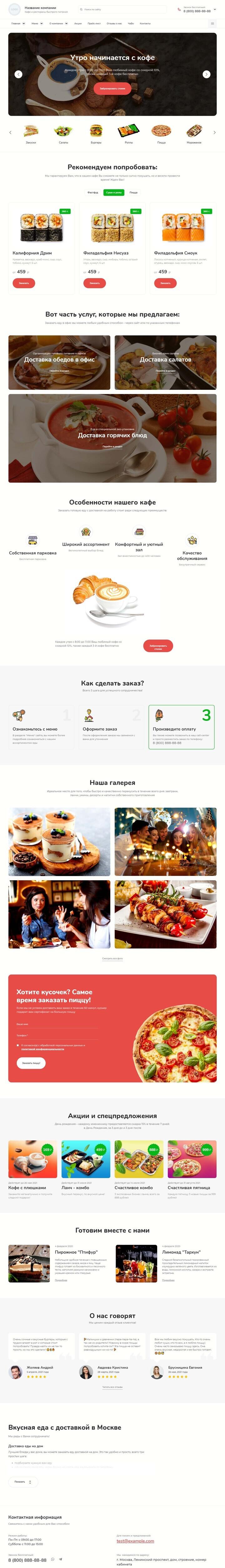 Готовый Сайт-Бизнес #3044862 - Кафе и рестораны быстрого питания (Главная)