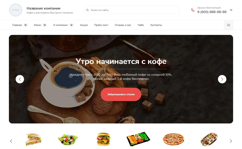Готовый Сайт-Бизнес #3044862 - Кафе и рестораны быстрого питания (Десктопная версия)