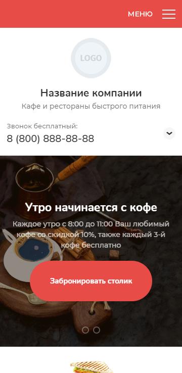 Готовый Сайт-Бизнес #3044862 - Кафе и рестораны быстрого питания (Мобильная версия)