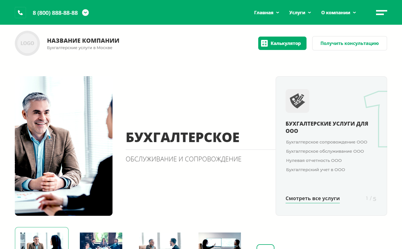 Готовый Сайт-Бизнес #2956122 - Бухгалтерские услуги (Десктопная версия)