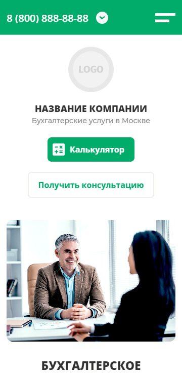 Готовый Сайт-Бизнес #2956122 - Бухгалтерские услуги (Мобильная версия)