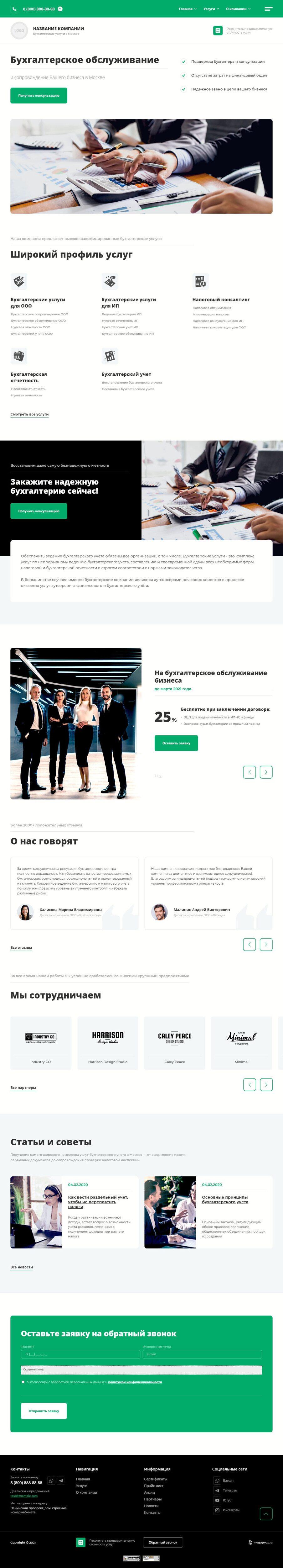 Готовый Сайт-Бизнес #2956122 - Бухгалтерские услуги (Главная версия 3)