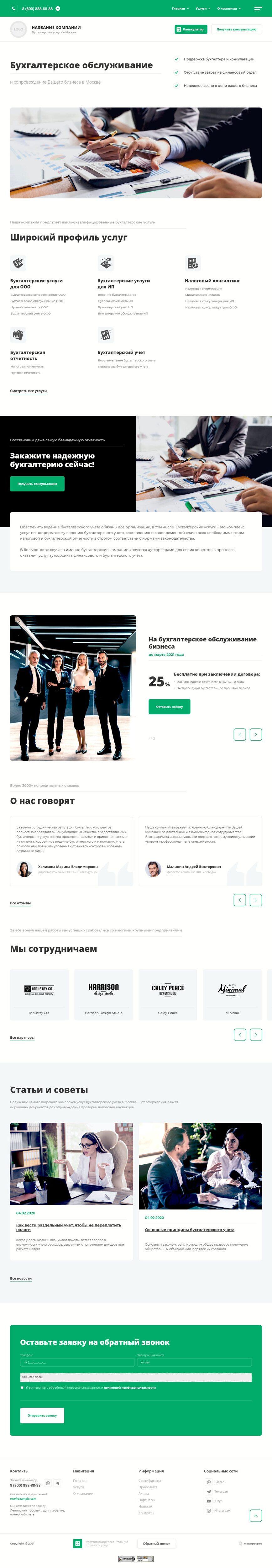 Готовый Сайт-Бизнес #2956122 - Бухгалтерские услуги (Главная версия 2)