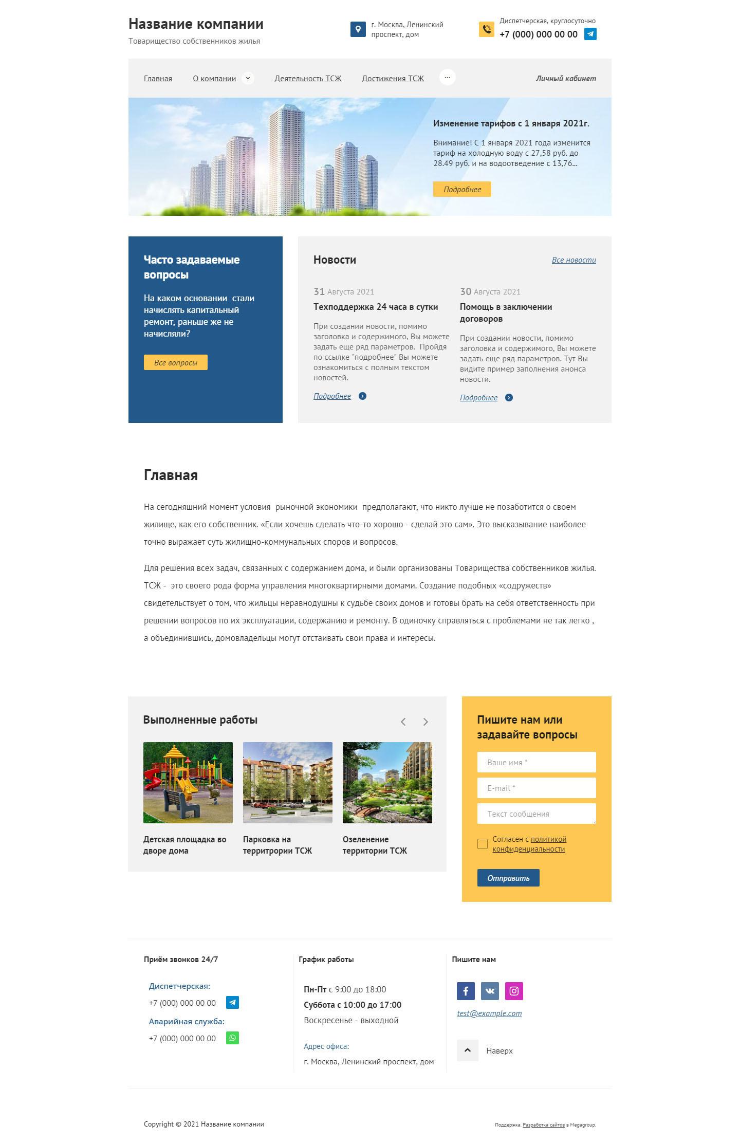 Готовый Сайт-Бизнес № 3398621 - Сайт товарищества собственников жилья (Главная)