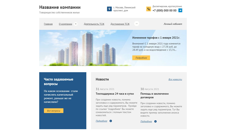 Готовый Сайт-Бизнес № 3398621 - Сайт товарищества собственников жилья (Десктопная версия)