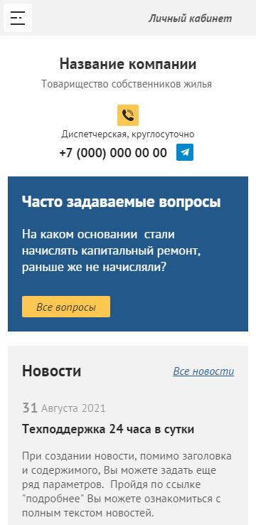 Готовый Сайт-Бизнес № 3398621 - Сайт товарищества собственников жилья (Мобильная версия)