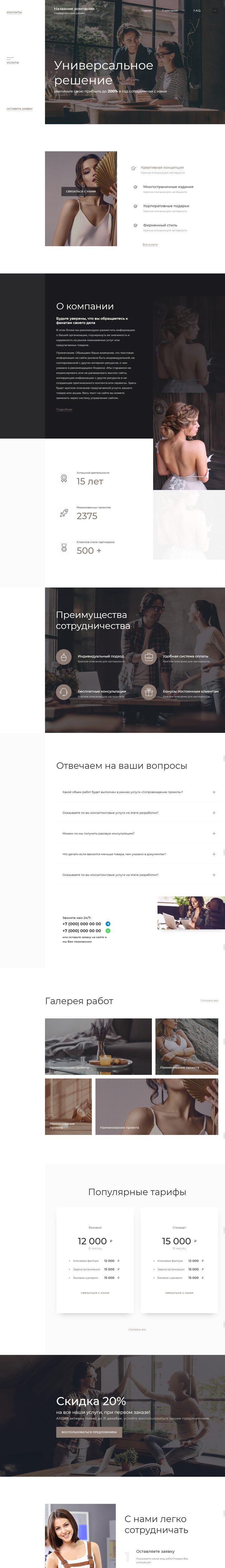 Готовый Сайт-Бизнес #3032224 - Универсальный дизайн (Главная)