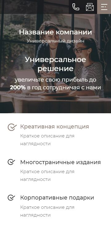 Готовый Сайт-Бизнес #3032224 - Универсальный дизайн (Мобильная версия)