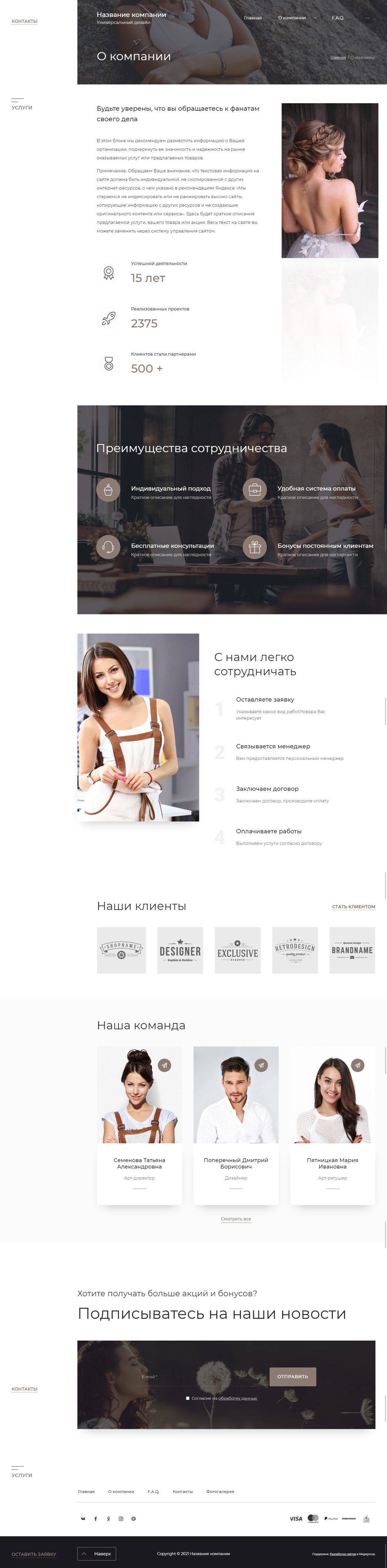 Готовый Сайт-Бизнес #3032224 - Универсальный дизайн (О компании)