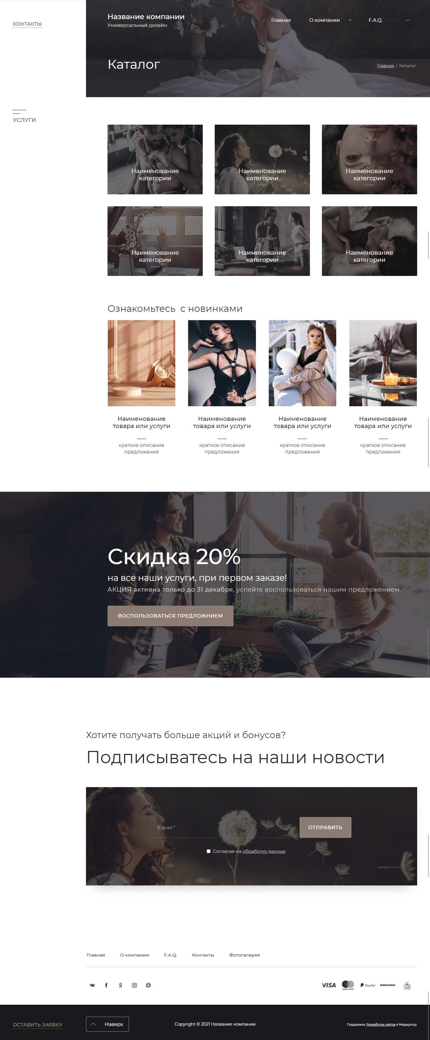 Готовый Сайт-Бизнес #3032224 - Универсальный дизайн (Каталог)