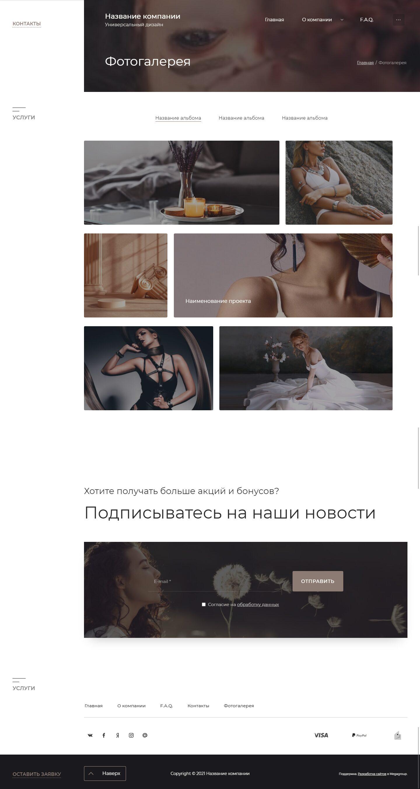 Готовый Сайт-Бизнес #3032224 - Универсальный дизайн (Фотогалерея)