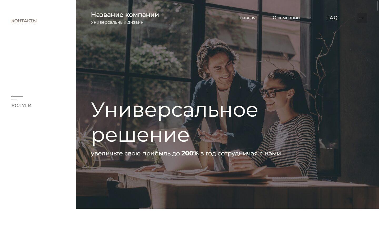 Готовый Сайт-Бизнес #3032224 - Универсальный дизайн (Десктопная версия)
