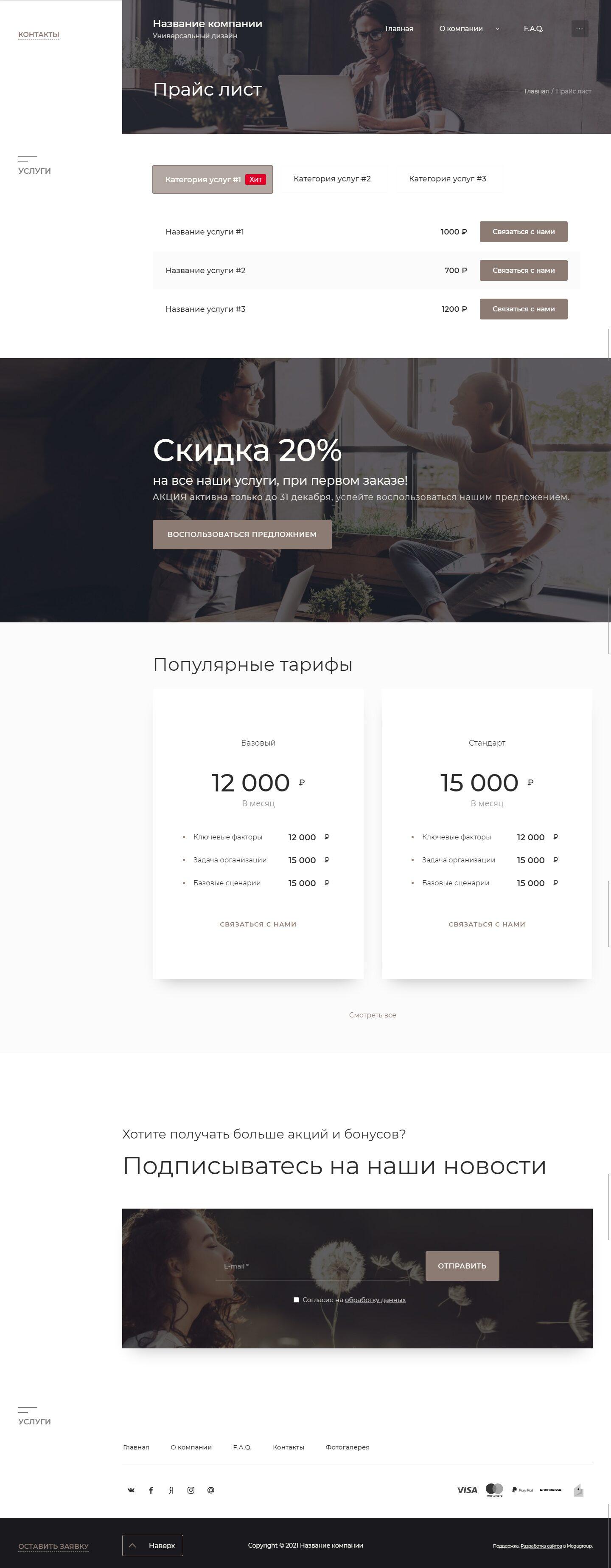Готовый Сайт-Бизнес #3032224 - Универсальный дизайн (Цены)