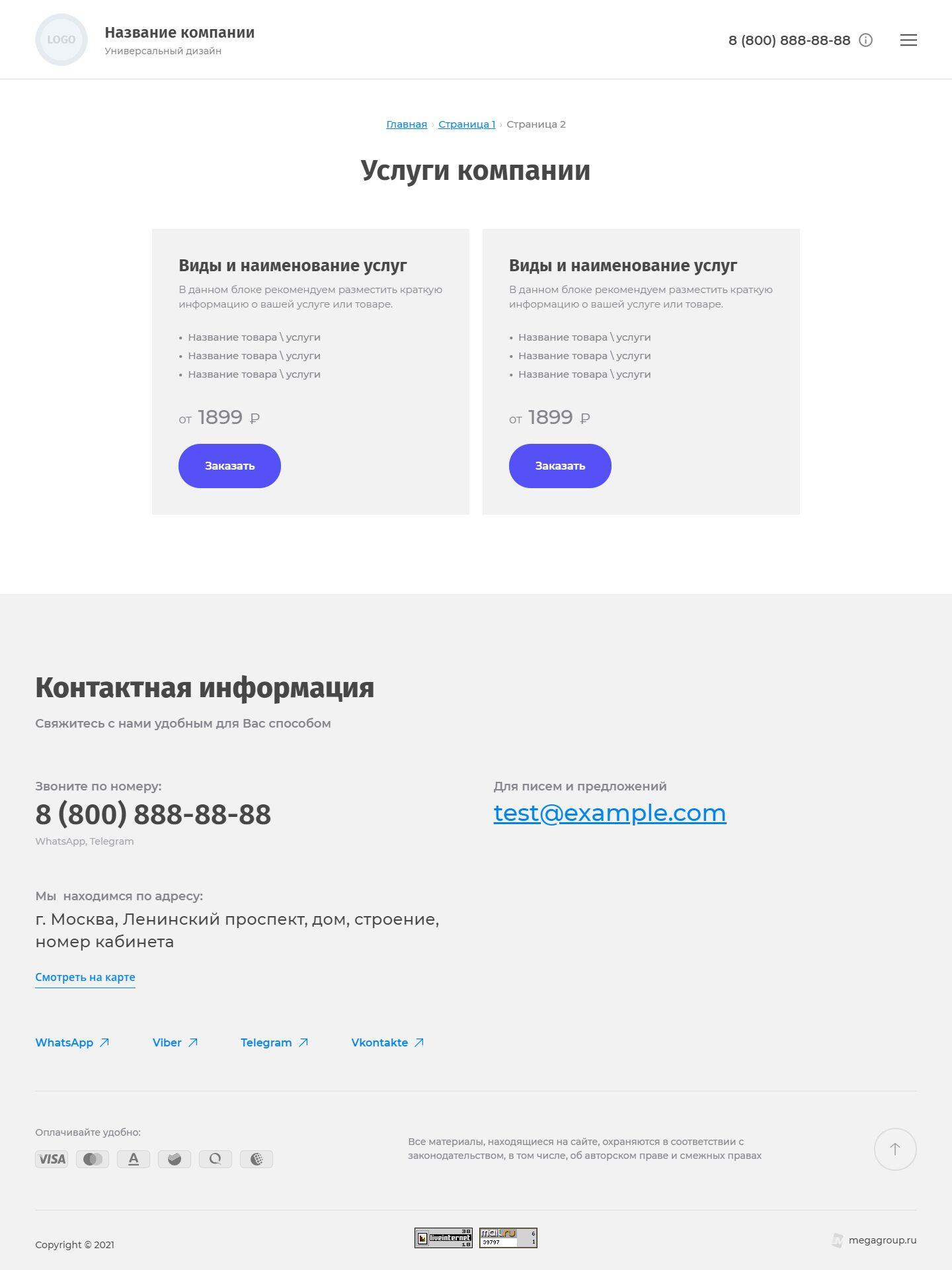 Готовый Сайт-Бизнес #3011116 - Универсальный дизайн (Услуги)