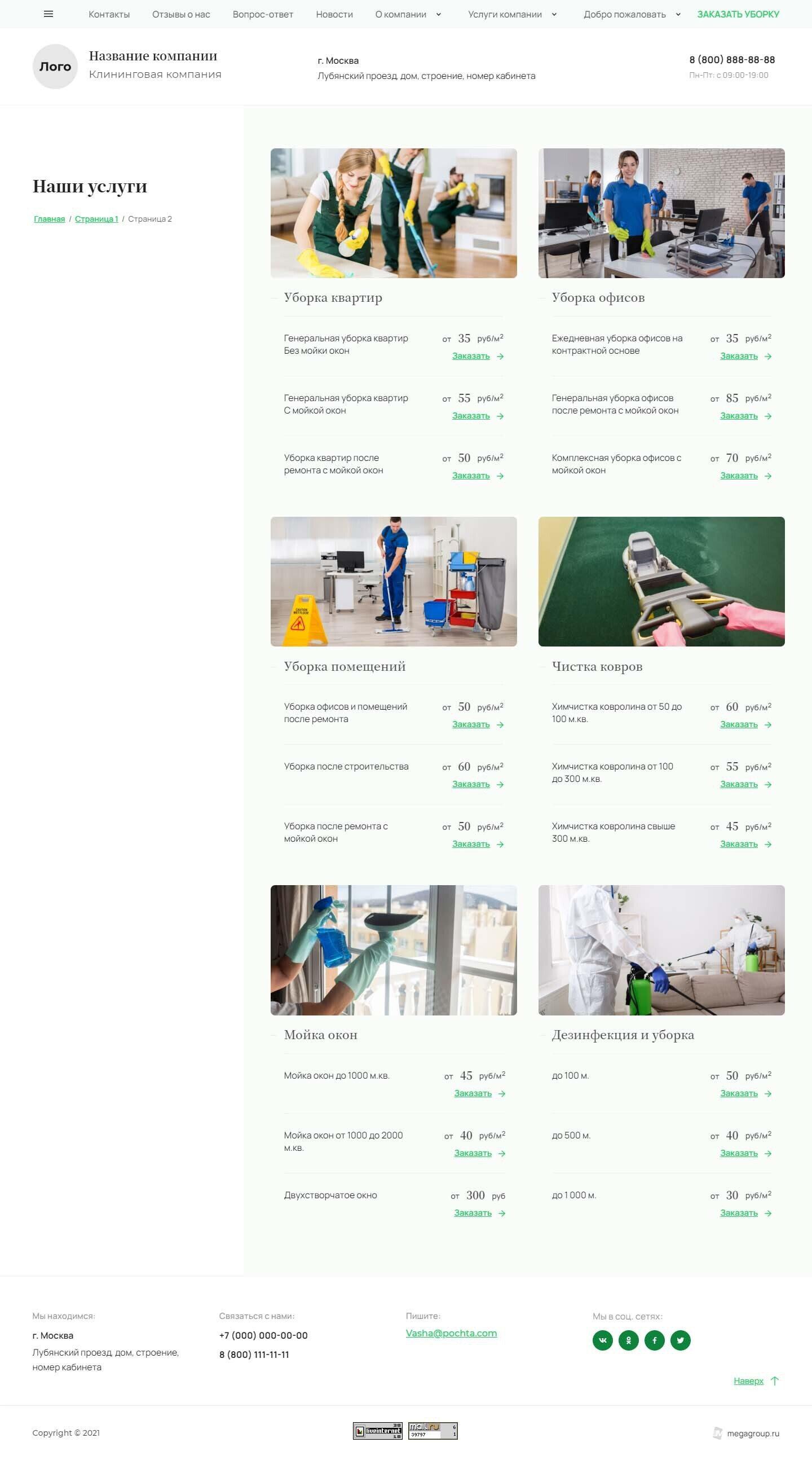 Готовый Сайт-Бизнес #2785766 - Клининговые услуги (Услуги компании)