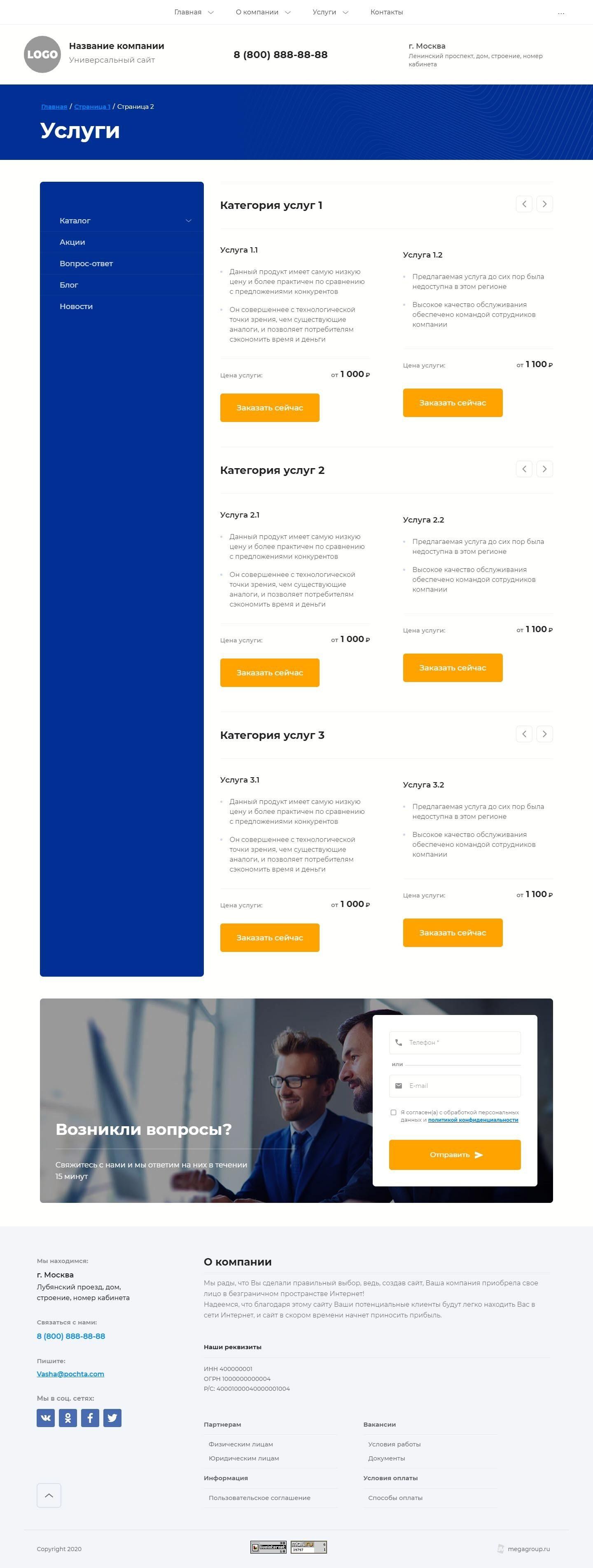 Готовый Сайт-Бизнес № 2908149 - Универсальный дизайн (Услуги)