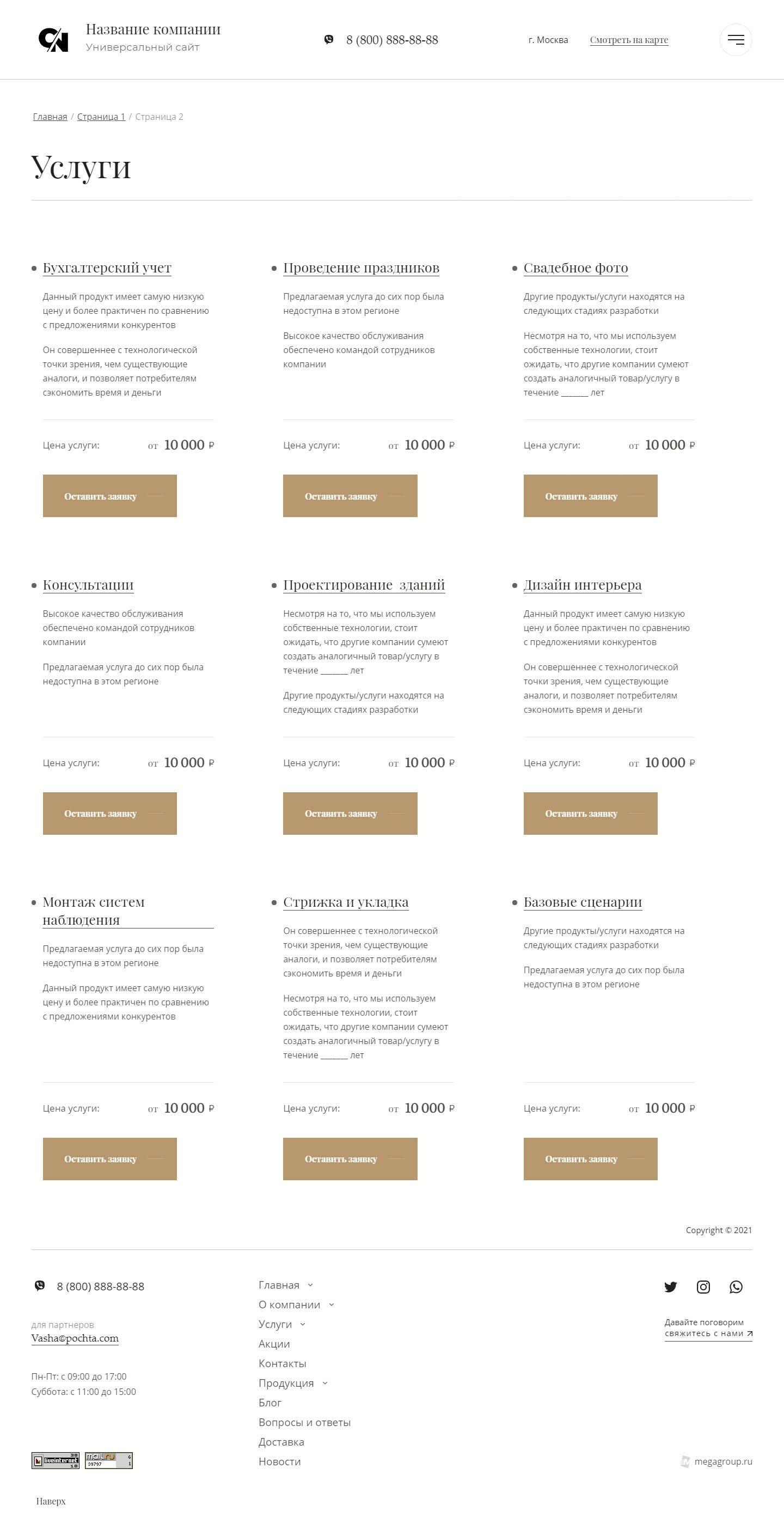 Готовый Сайт-Бизнес #2990750 - Универсальный дизайн (Услуги)