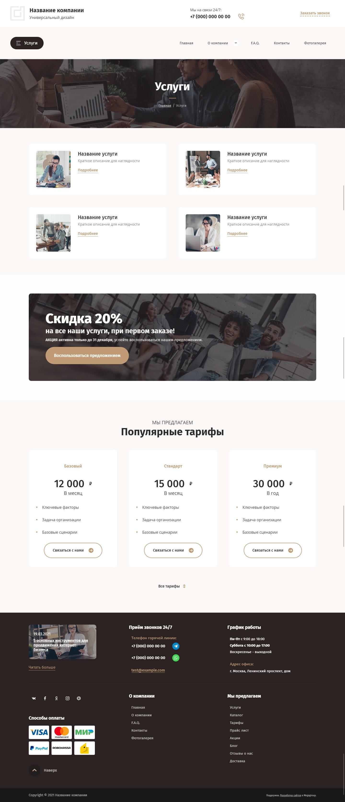Готовый Сайт-Бизнес #2967758 - Универсальный дизайн (Услуги)